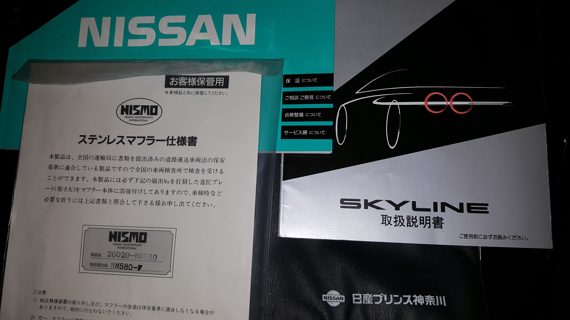 R32 Skyline GTR Owners Manual